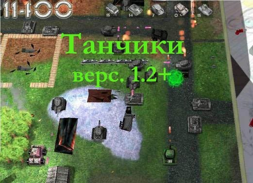 Игра детские world of танкс онлайн бесплатно играть